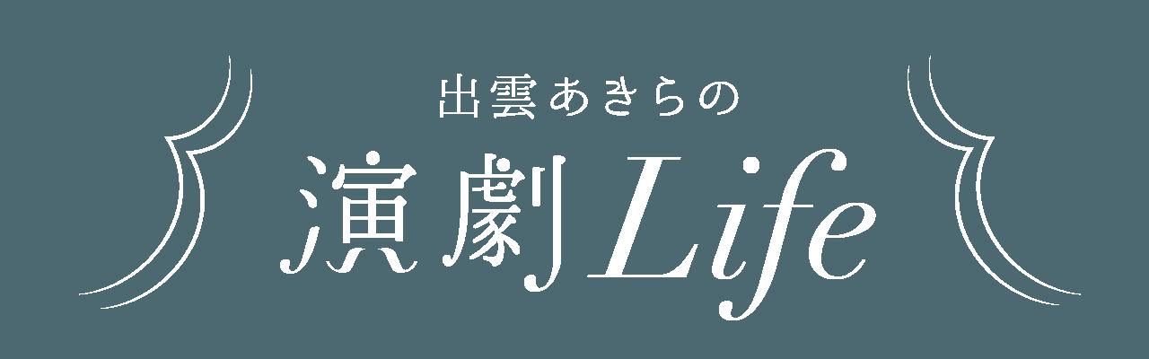 出雲あきらの演劇Life
