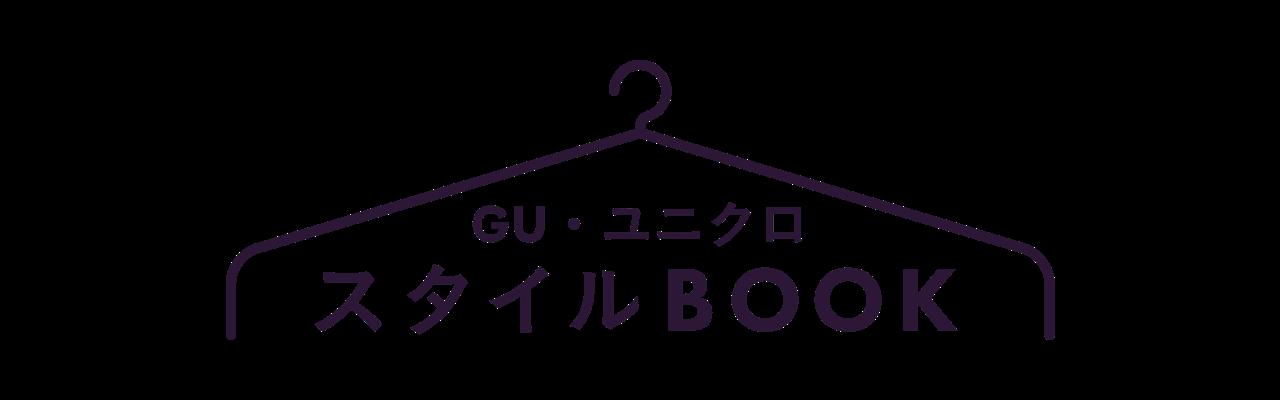 GU・ユニクロ スタイルBOOK