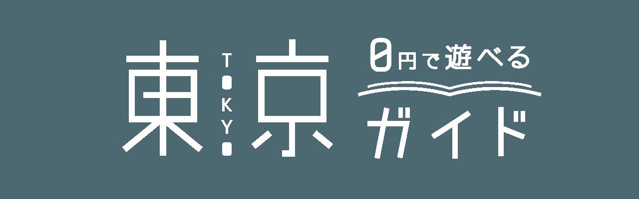 0円で遊べる東京ガイド