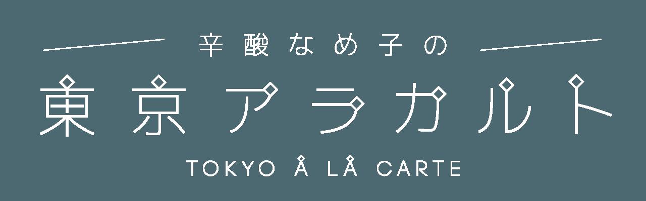 辛酸なめ子の東京アラカルト