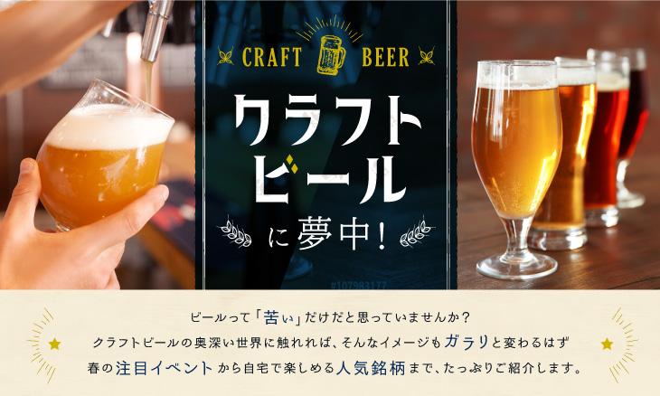 クラフトビールに夢中!