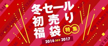 冬セール・初売り・福袋 特集