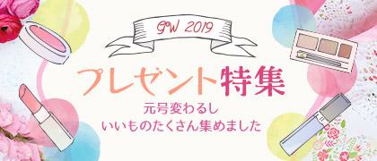 GW 2019 プレゼント特集