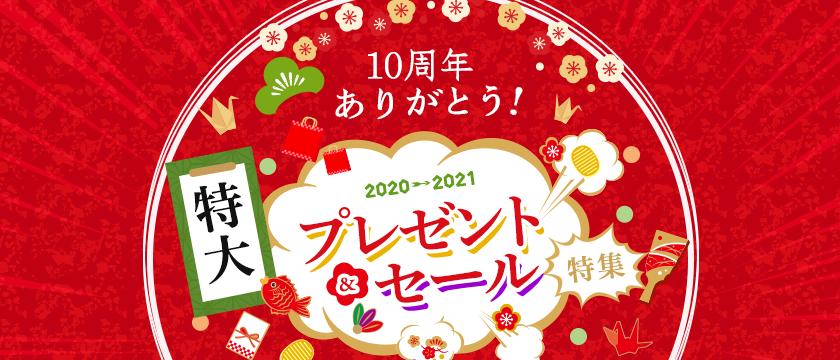 10周年ありがとう!2020−2021 特大プレゼント&セール特集
