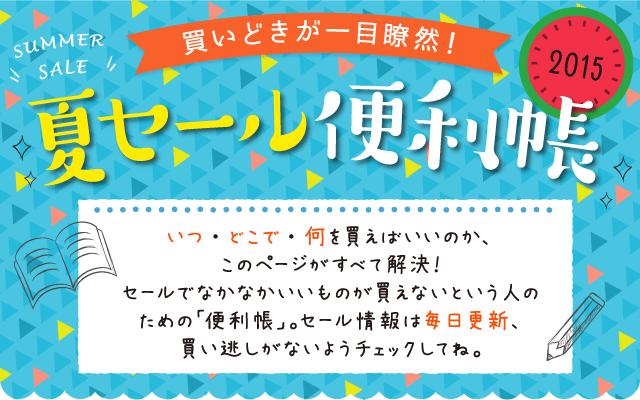 夏セール便利帳2015