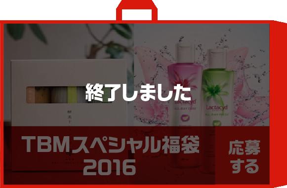 TBMスペシャル福袋2016