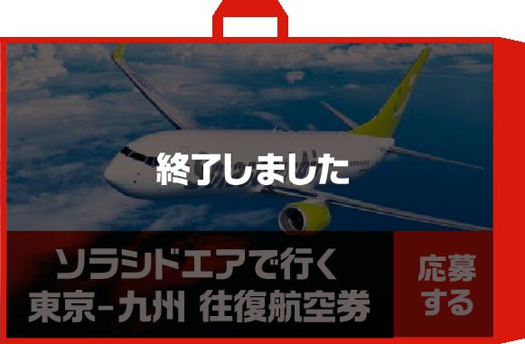 ソラシドエアで行く 東京-九州 往復の旅