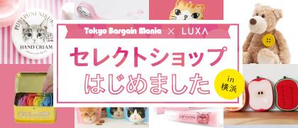 東京バーゲンマニア×LUXA(ルクサ) セレクトショップ、始めました